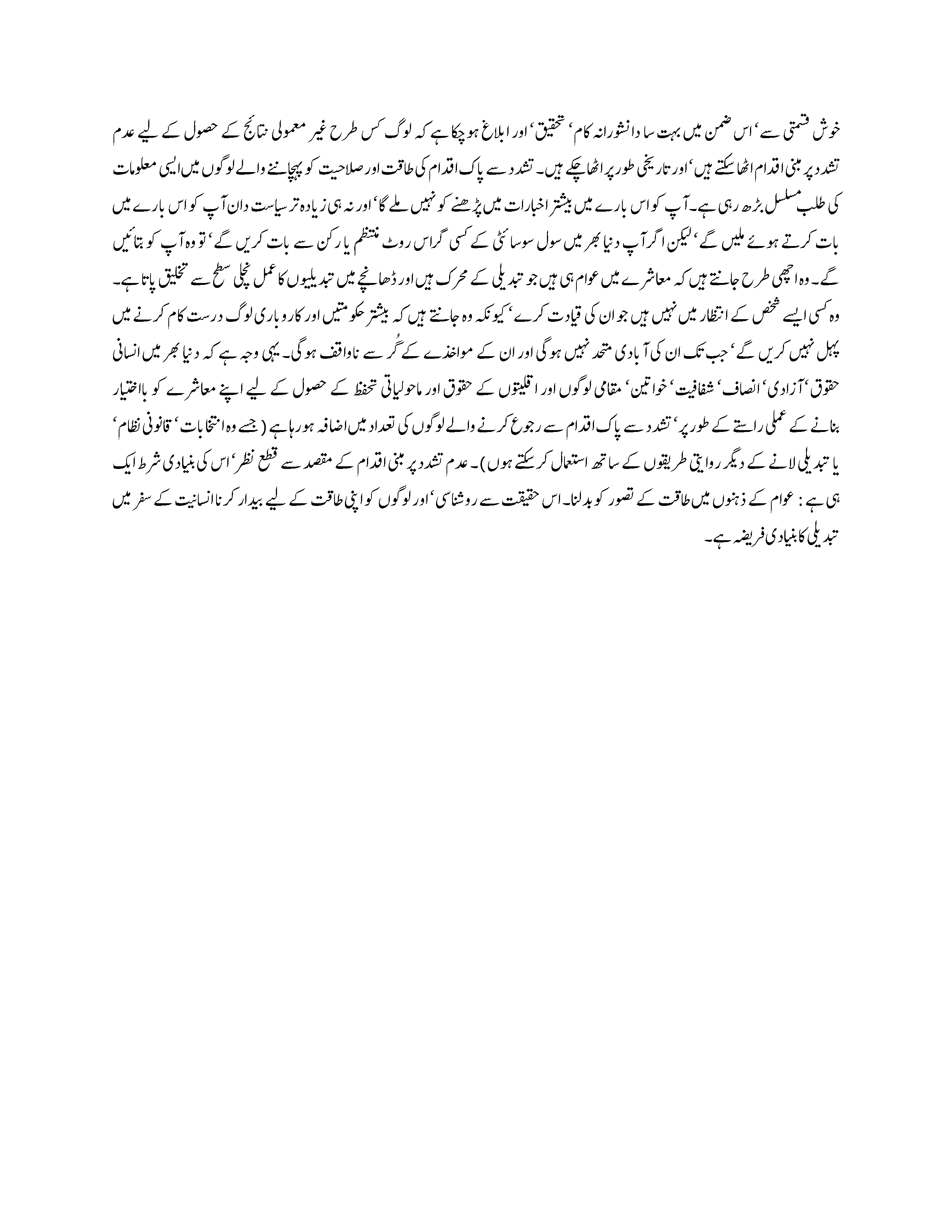 Agents of Change and Nonviolent Action (Urdu)