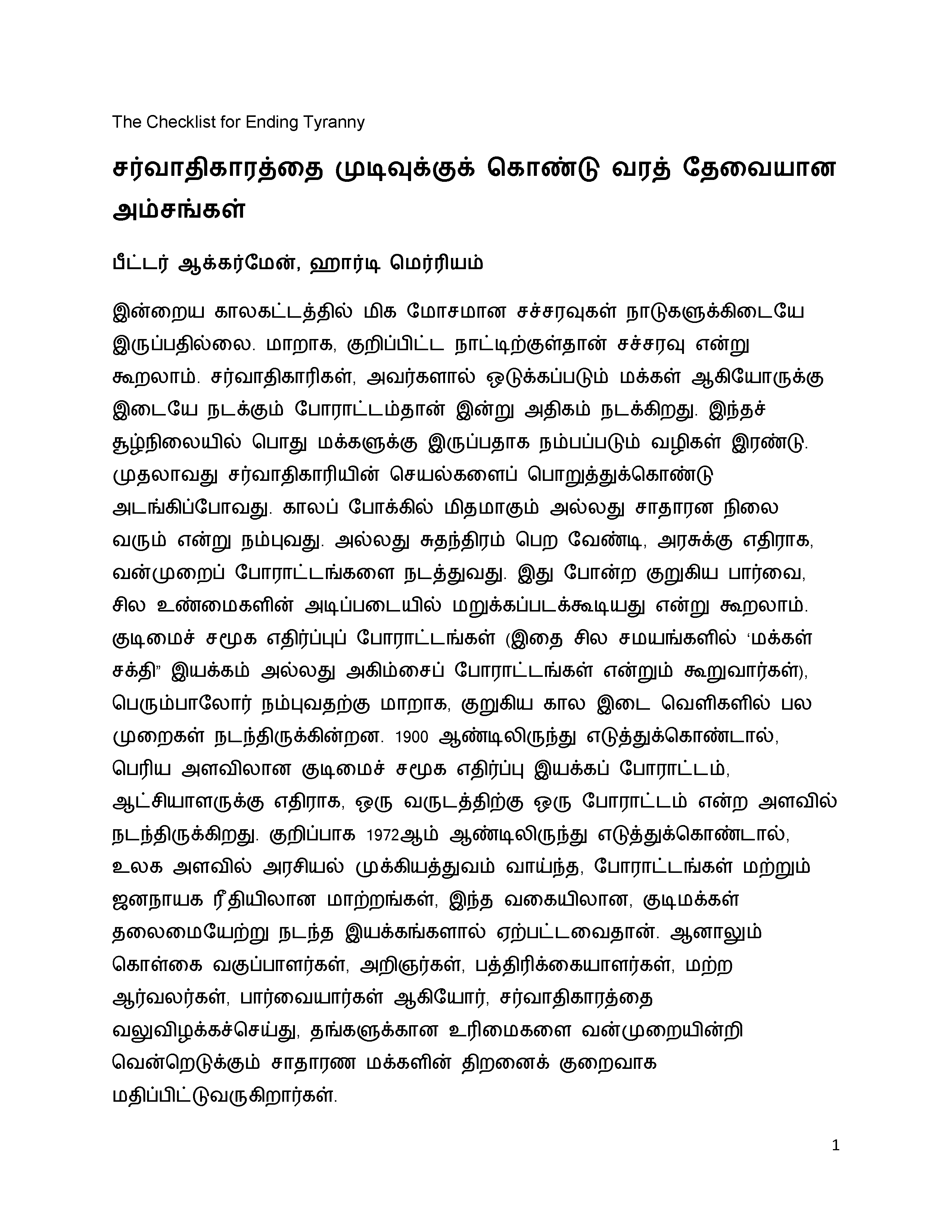The Checklist for Ending Tyranny (Tamil)