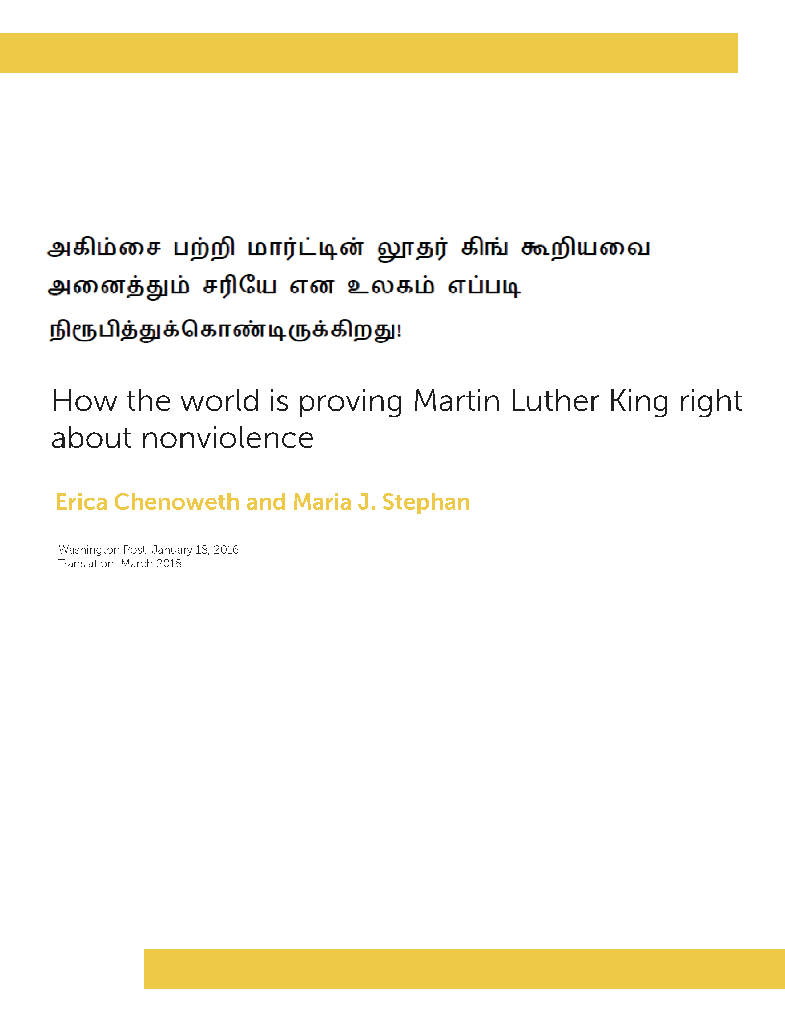 How the world is proving Martin Luther King right about nonviolence (Tamil)