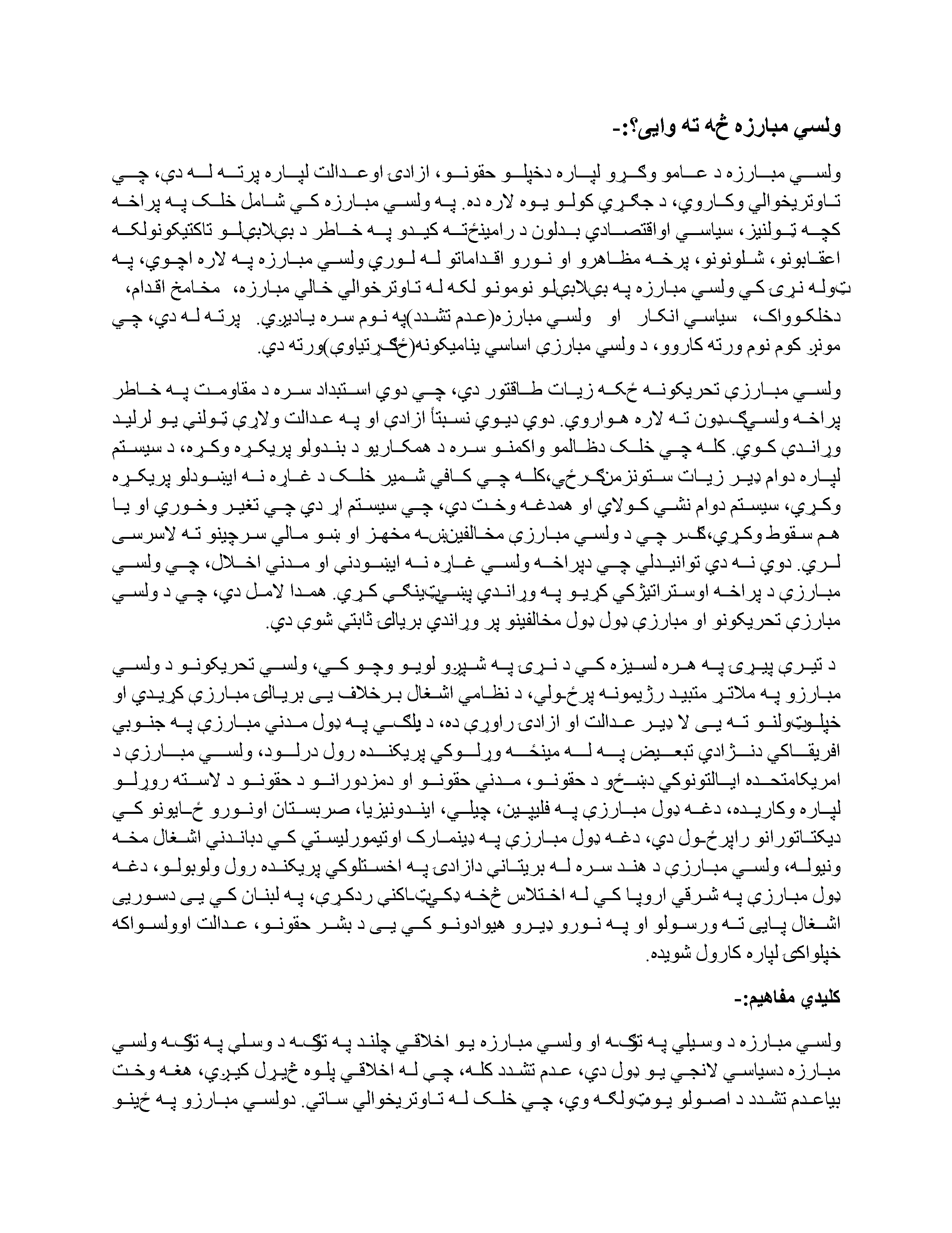 Civil Resistance: A First Look (booklet) (Pashto)
