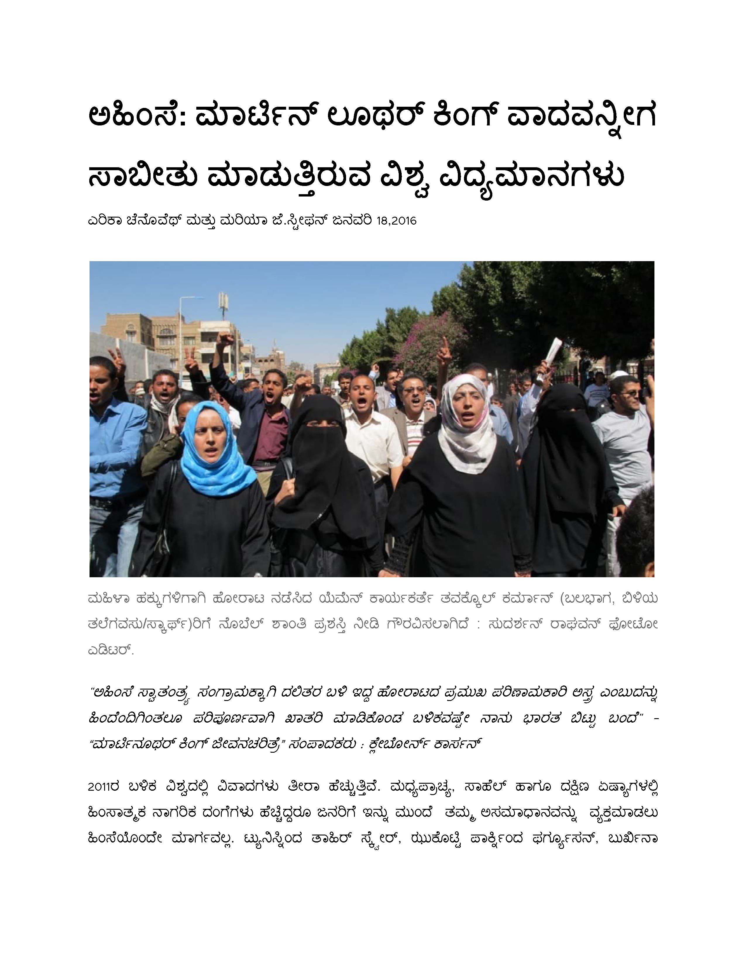 How the world is proving Martin Luther King right about nonviolence (Kannada)