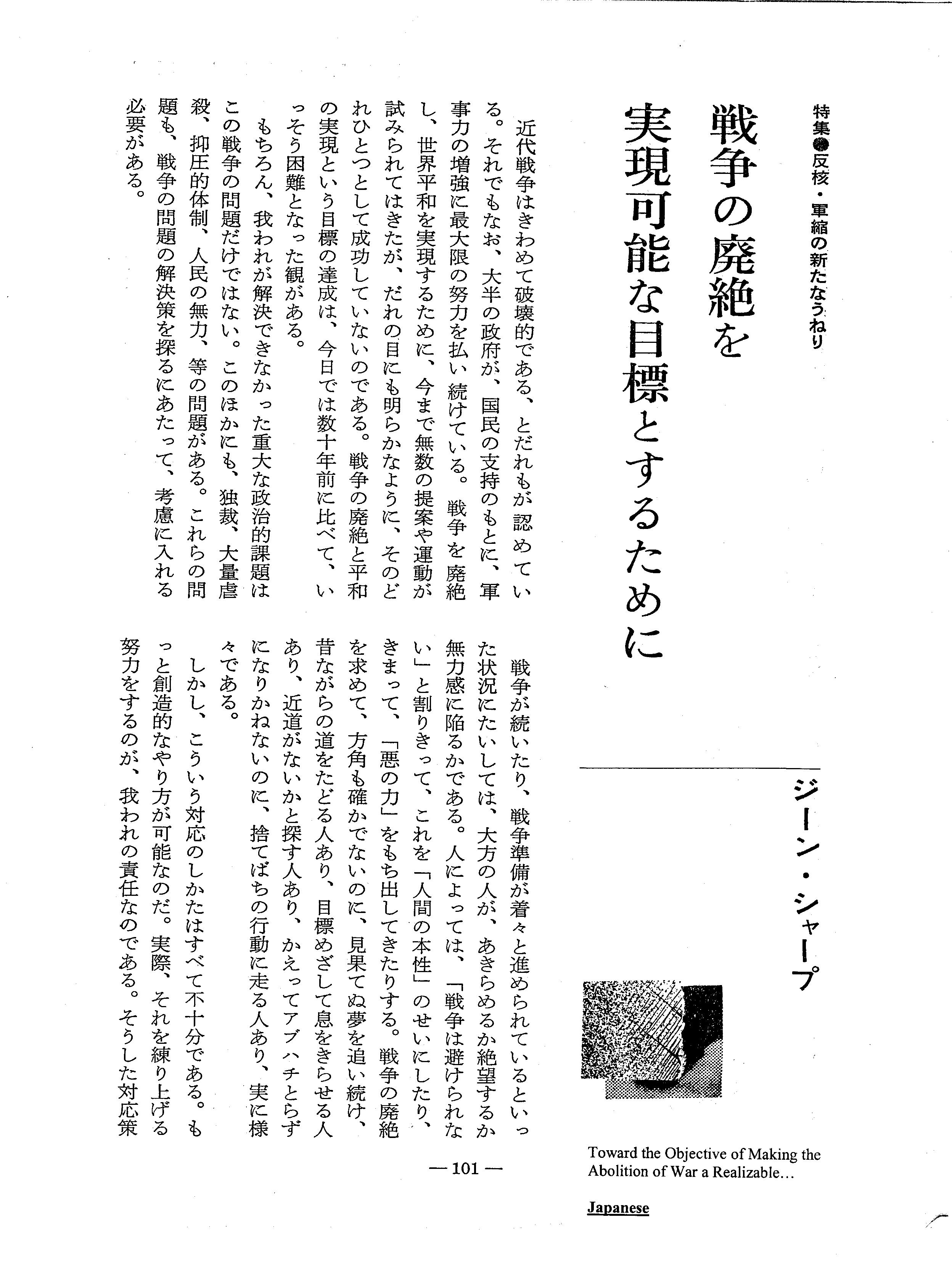 Senso no haizetsu o jitsugen kano na mokuhyo to surutame-ni