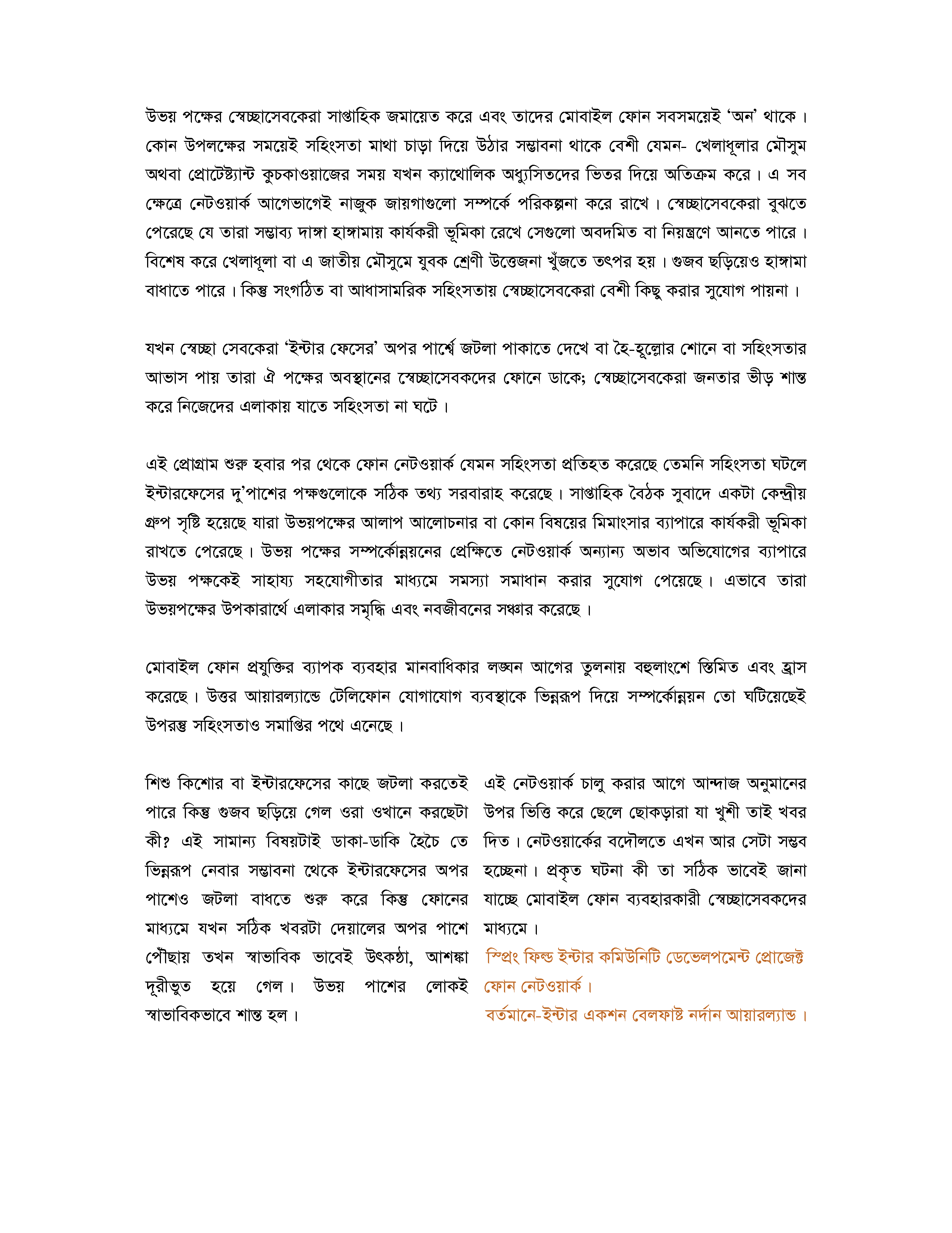 New Tactics in Human Rights: A Resource for Practitioners (Bangla–partial translation)