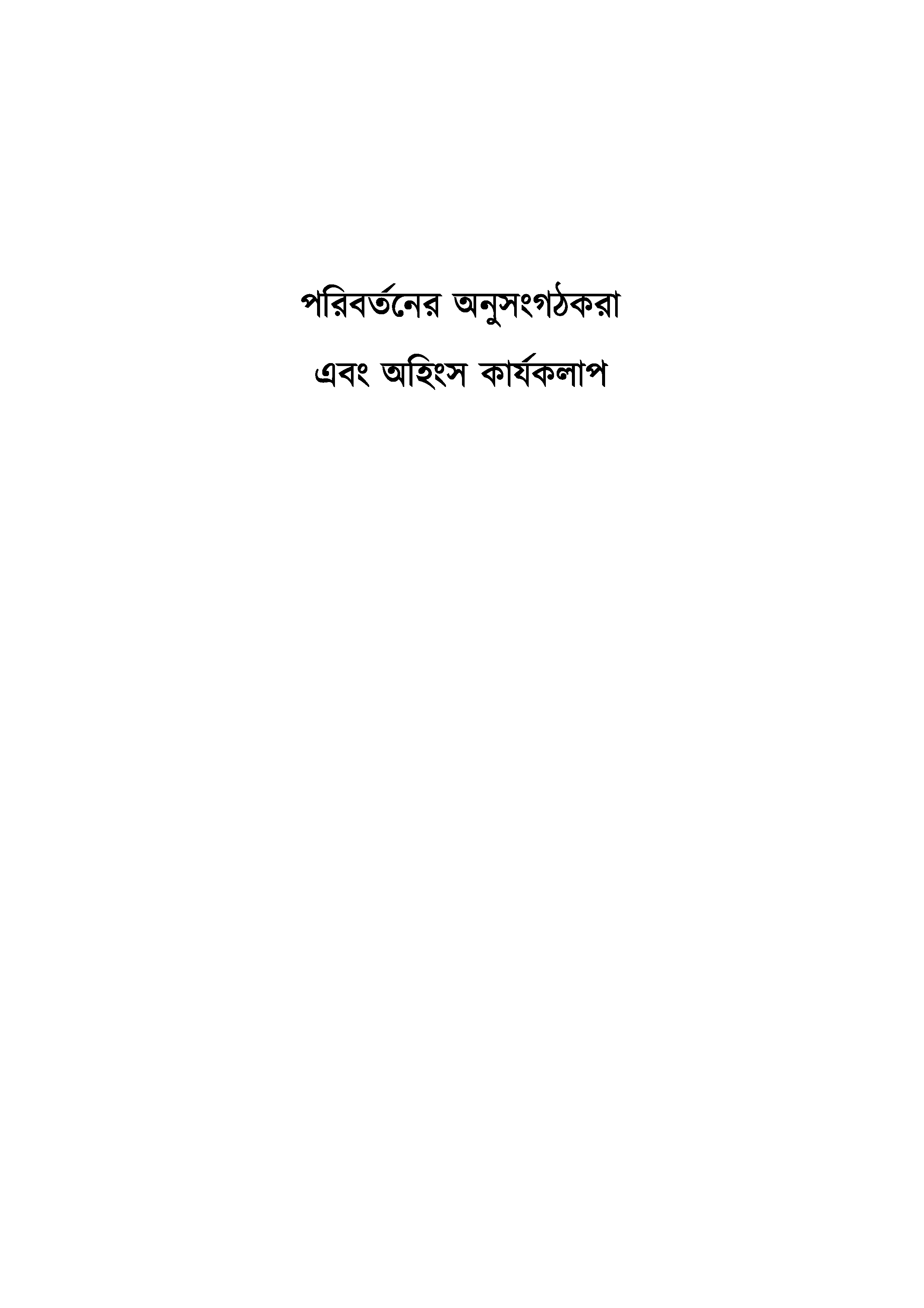 Agents of Change and Nonviolent Action (Bangla)