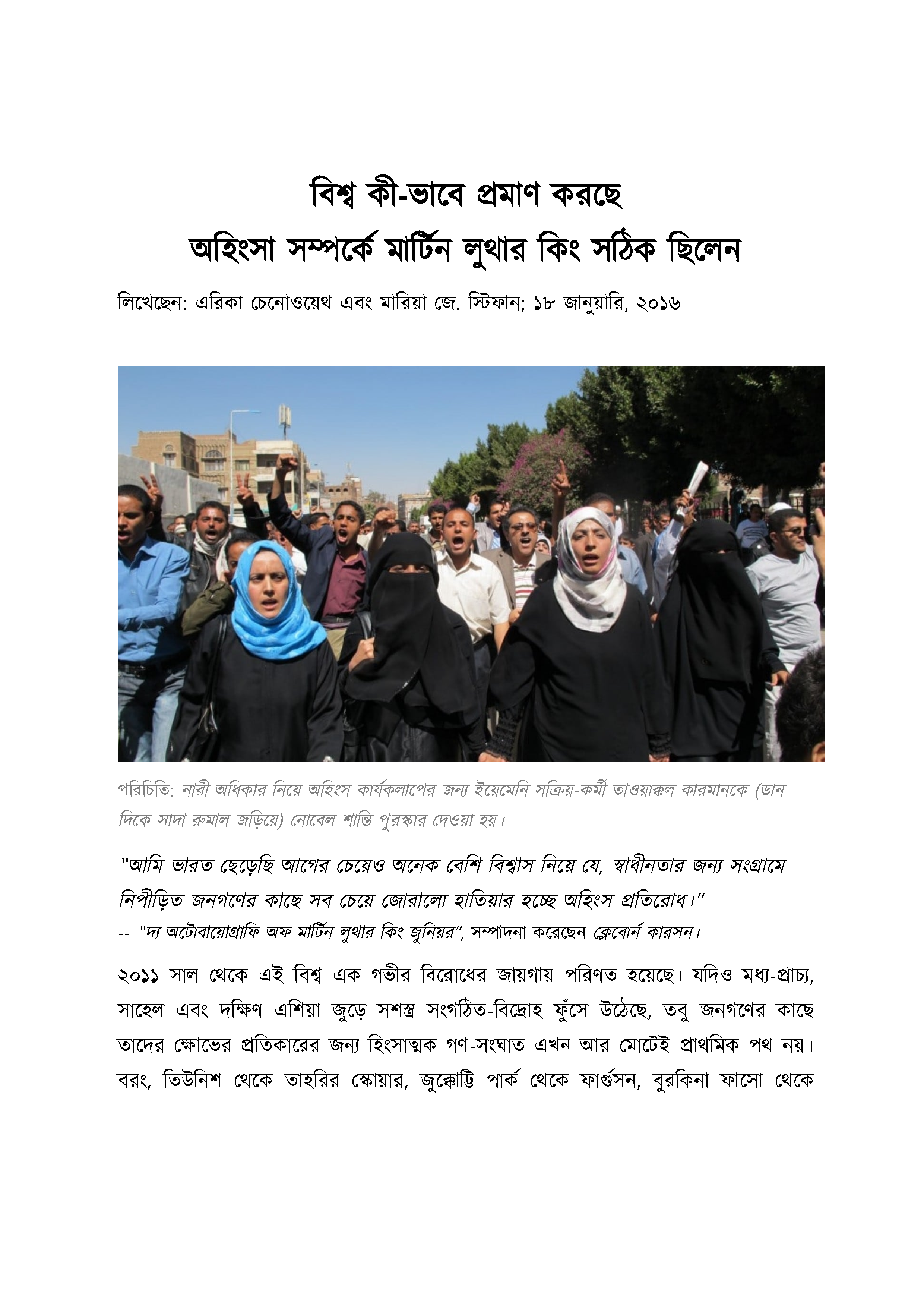 How the world is proving Martin Luther King right about nonviolence (Bangla)