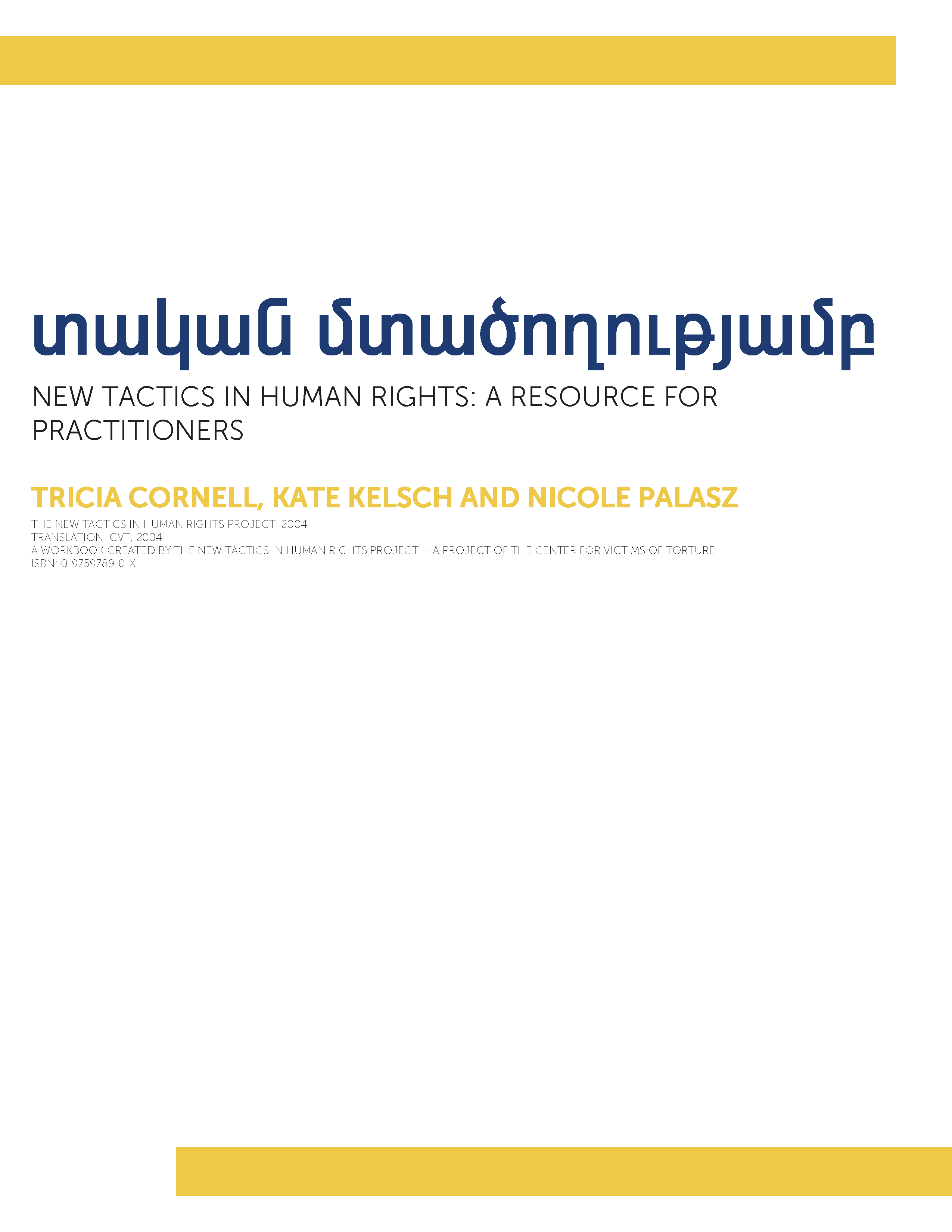 New Tactics in Human Rights: A Resource for Practitioners (Armenian–partial translation)