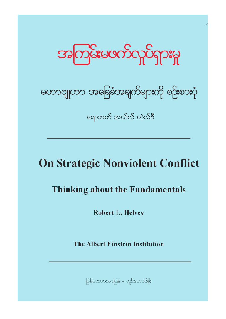 On Strategic Nonviolent Conflict: Thinking about the Fundamentals (Burmese)