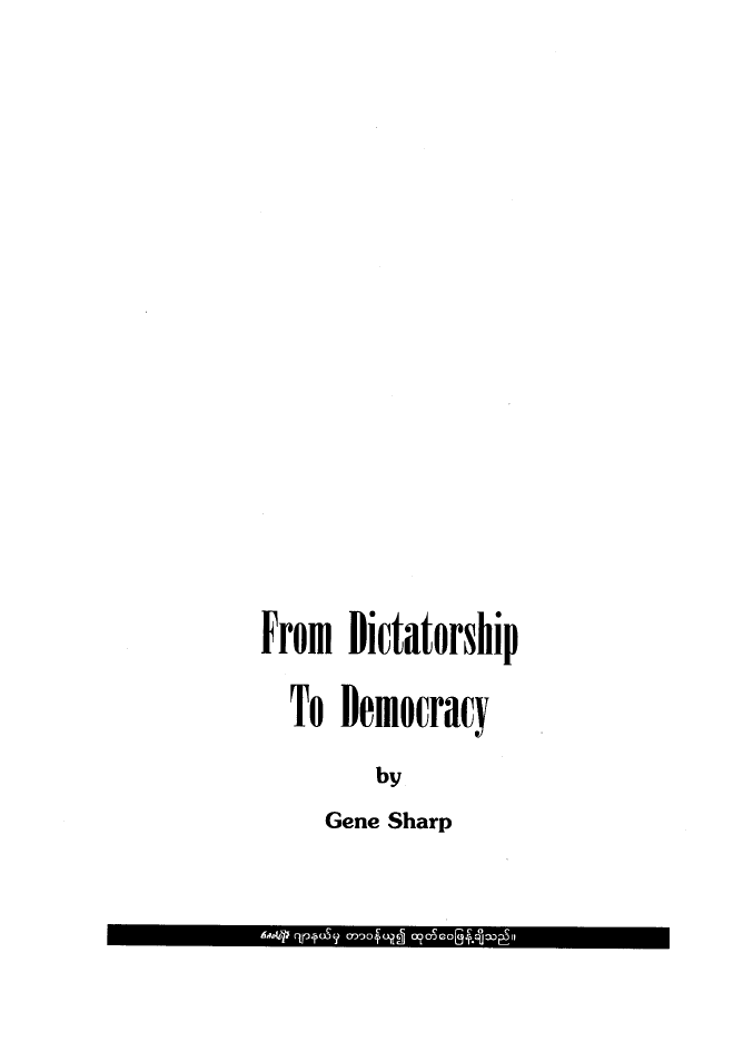 From Dictatorship to Democracy: A Conceptual Framework for Liberation (Burmese)