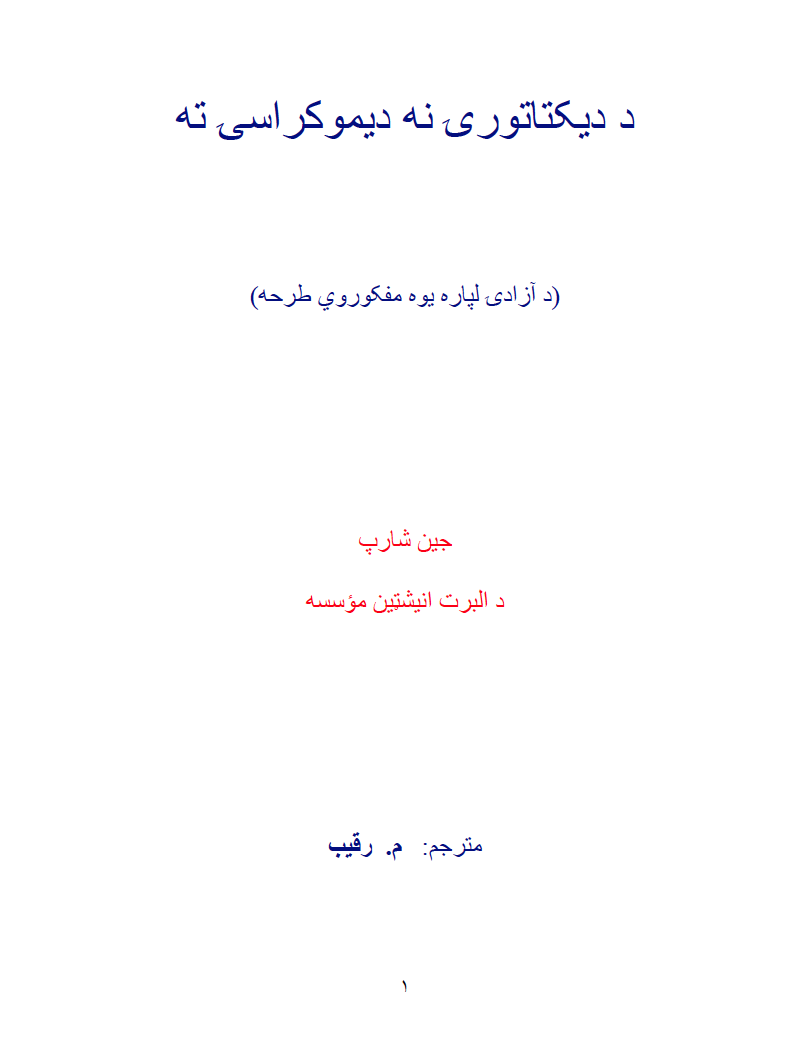 From Dictatorship to Democracy: A Conceptual Framework for Liberation (Pashto)