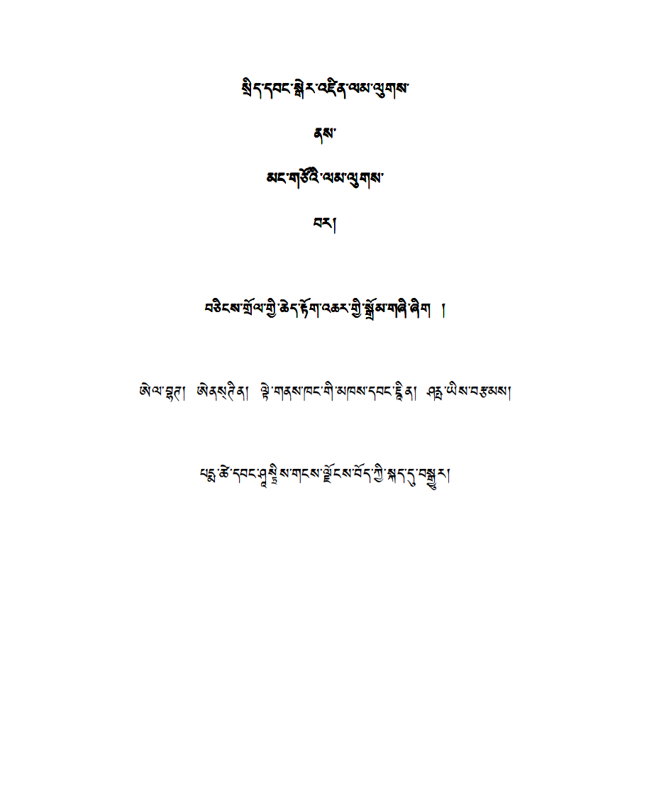 From Dictatorship to Democracy: A Conceptual Framework for Liberation (Tibetan)