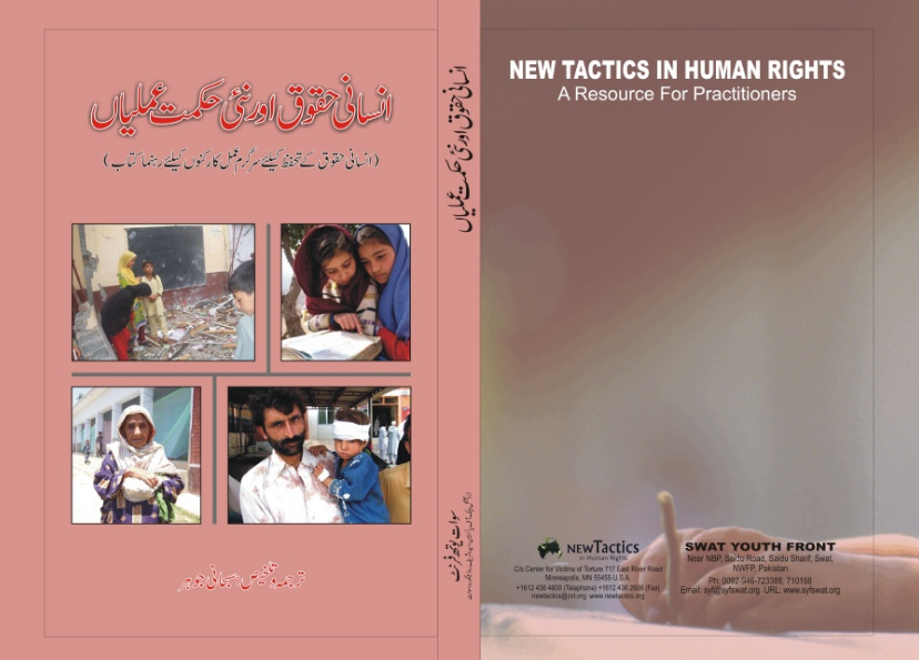 New Tactics in Human Rights: A Resource for Practitioners (Urdu)