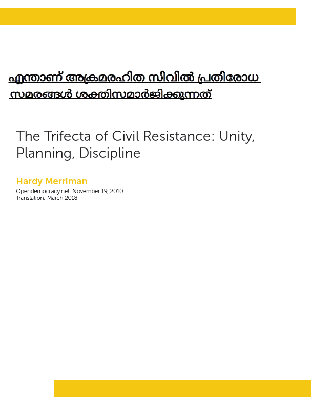 The Trifecta of Civil Resistance: Unity, Planning, Discipline (Malayalam)