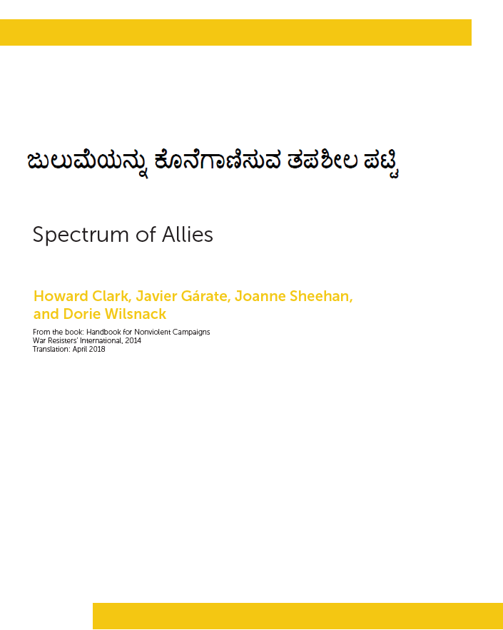 Spectrum of Allies (Kannada)