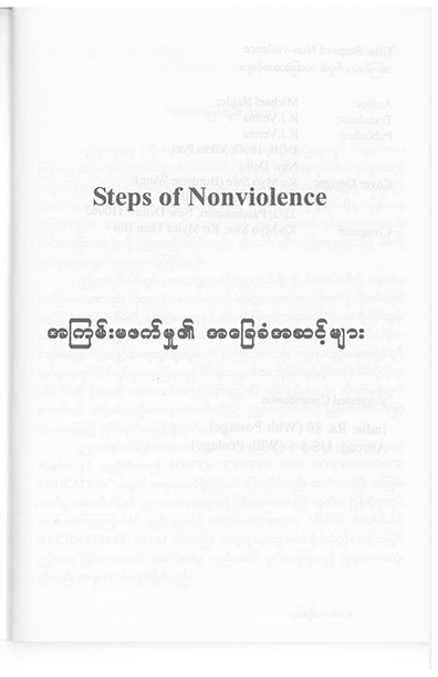 Steps of Nonviolence (Burmese)