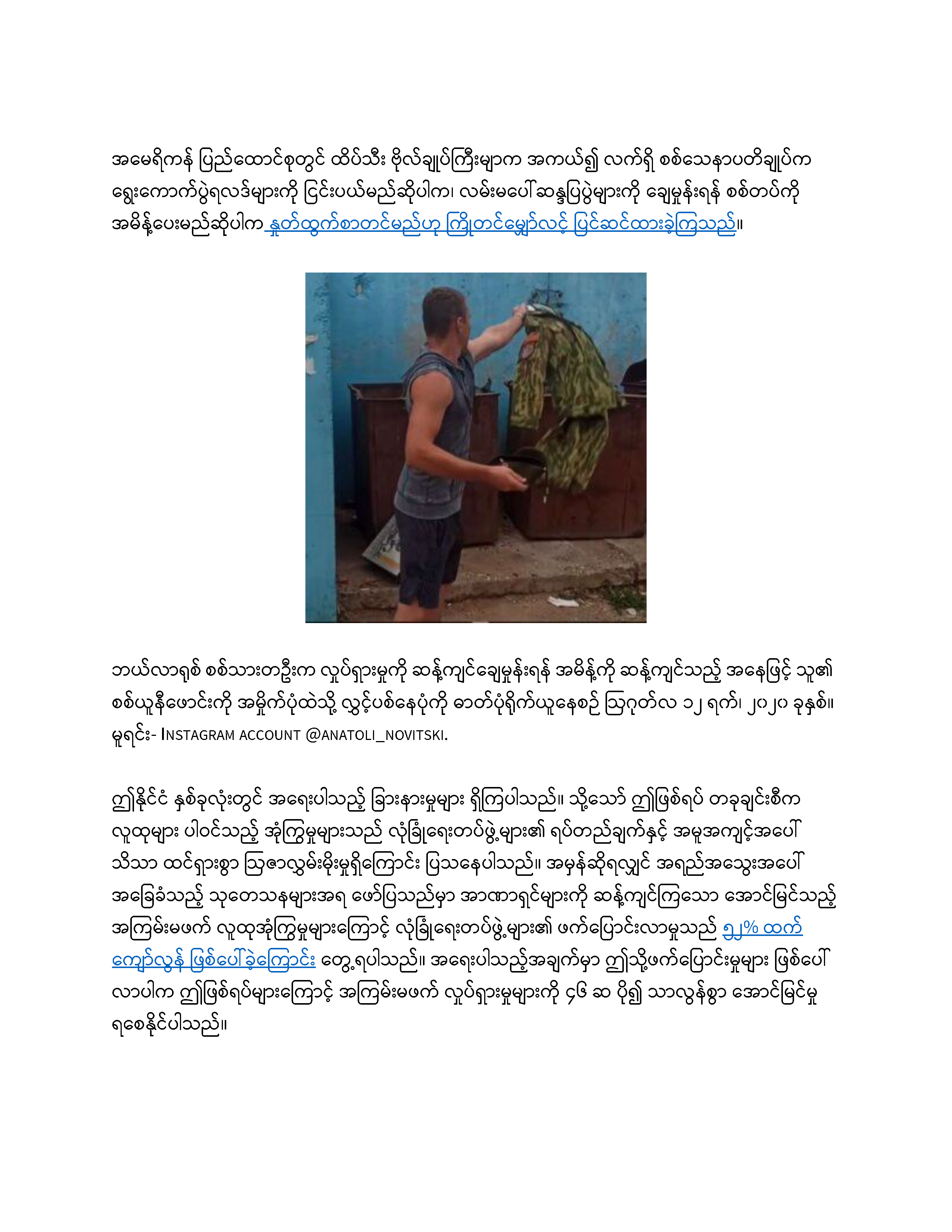 For Members of Security Forces: A Guide to Supporting Pro-Democracy Movements (Burmese)
