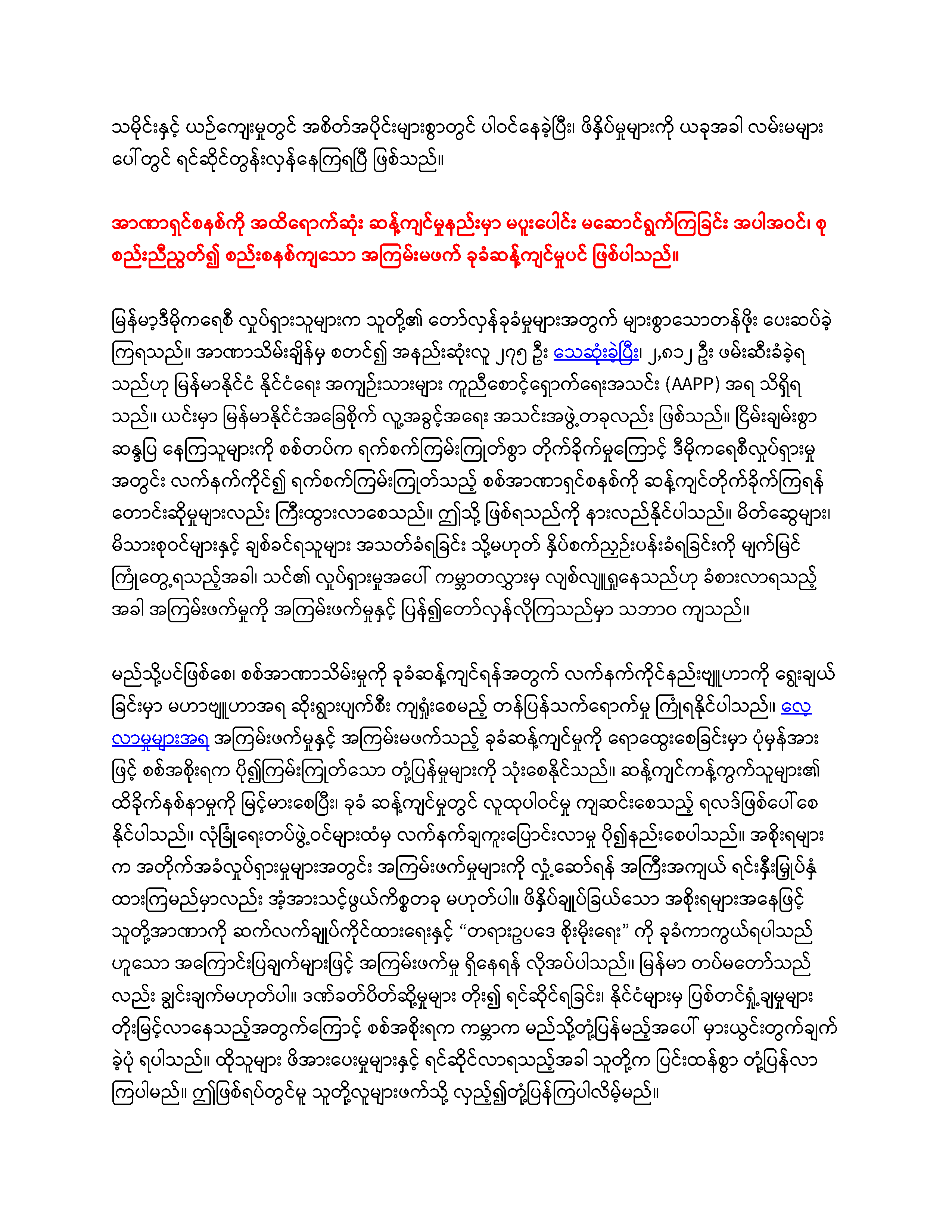 Myanmar's protesters have won significant victories. Now is the time to double the nonviolent resistance. (Burmese)